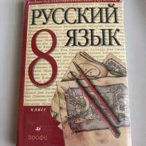 Учебник 8 класса по русскому языку + диск, в Мытищи