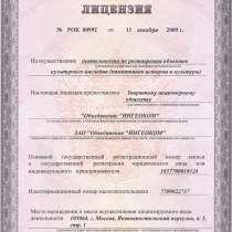 Лицензирование, в Иркутске