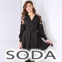 Soda белорусская модная женская одежда. Оптом в Россию, в г.Брест