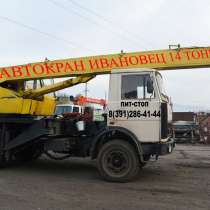 Услуги Автокрана Ивановец 14 тонн, в Красноярске