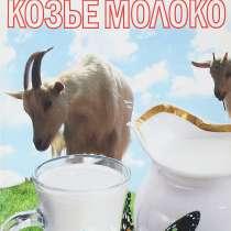 Продам козье молоко, в Сызрани