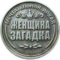 """Именная монета """"Оксана"""", в Перми"""