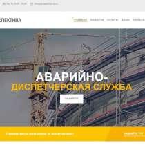 Создание сайтов любой сложности, в Пятигорске