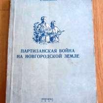 Книга Шевардалкин Партизанская война на Новгородской земле 1, в Орле