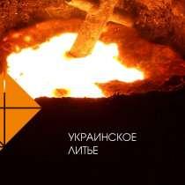 Литье металла сталь и чугун под заказ, высокое качество, в г.Zvanovice