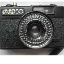 Фотоаппарат ФЭД -50, в Москве