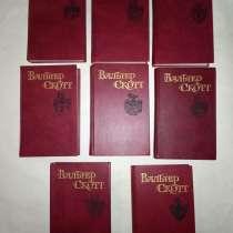 Книги Вальтер Скотт собрание сочинений в 8-мь томов 1990 г, в г.Минск