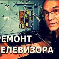 Ремонт телевизоров с гарантией, в Москве