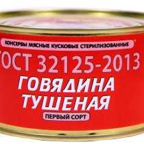 Белорусская тушенка оршанская Г. О. С. Т. 2013, в Санкт-Петербурге