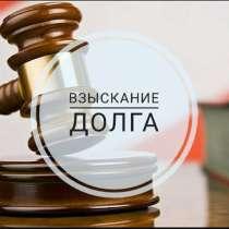 Помощь во взыскании долгов (дебиторской задолженности), в г.Минск