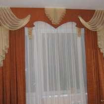 Пошив штор на заказ, в Москве