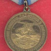 Медаль Участник боевых действий в Афганистане 40 армия, в Орле