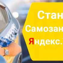 Работа водителем категории В ЯндексТакси, в г.Минск