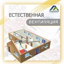 Правильная вентиляция в доме из СИП -ЦСП панелей БИШКЕК, в г.Бишкек