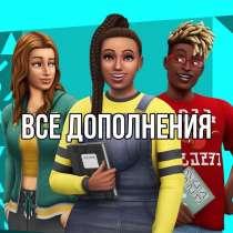 Симс 4, Симс 3, Симс 2 все дополнения, в Москве