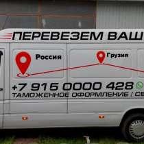 Грузоперевозки Россия- Грузия -Россия, в г.Тбилиси