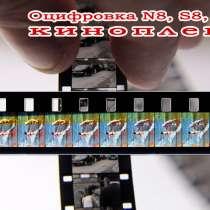Оцифровка любительских 16 мм / 8 мм. кинопленок, в г.Кокшетау