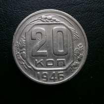 20 КОПЕЕК 1946 ГОД В БЛЕСКЕ, в Орле