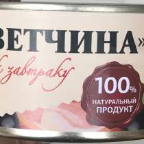 Тушенка говяжья. Каши ветчина ГОСТ, в Москве