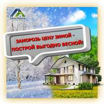Строим дома из СИП ЦСП панелей под ключ Бишкек, Юг, в г.Бишкек