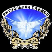 Ритуальные услуги, в Ростове-на-Дону