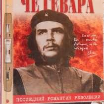 Че Гевара, в Новосибирске