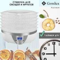 Сушилка для овощей и фруктов Gemlux таймер Бесплатная достав, в г.Алматы