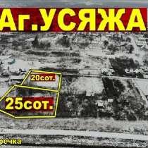 Продам участок 45 соток, аг. Усяжа, 29км. от Минска, в г.Минск