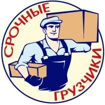 Срочные грузчики, в Красноярске