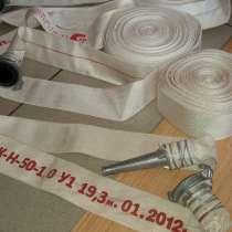 Продам поливочные пожарные рукава, в г.Тирасполь