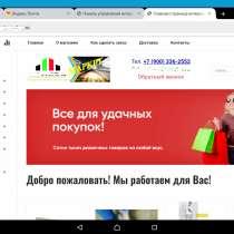Готовый бизнес- Интернет магазин товаров для дома, в Хабаровске