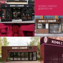 Франшиза LOVE COFFEE to go - кофе с собой, в Санкт-Петербурге