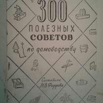 Старинная книга, в Иркутске