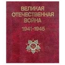 Энциклопедии, словари, справочники, в Липецке