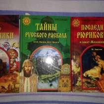 Тайны Земли Русской, в Новосибирске