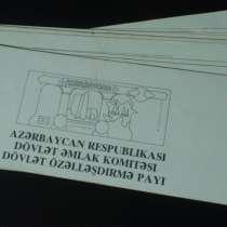 Приватизационные чеки (Азербайджан), в г.Баку