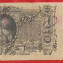 Россия 100 рублей 1910 г. Коншин ВС 179531 Коншин Софонов, в Орле