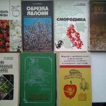 Книги о садоводстве и огородничестве, в Нововоронеже