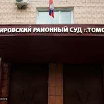 Представительство в суде, в Томске