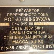 Регуляторы переменного тока однофазные РОТ-63, в г.Мелитополь