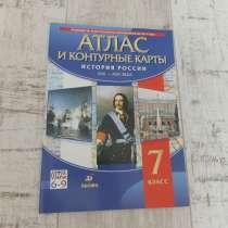 Атлас и контурные карты История России 7 класс. Н, в Краснодаре