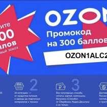 Промокод Ozon, в Москве