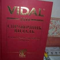 Справочник Видаль. Лекарственные препараты в России, в Москве