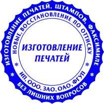 Изготовление печатей без документов, в г.Алматы