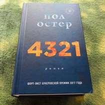 Книга, в Невинномысске