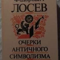Книги Лосева, в Новосибирске
