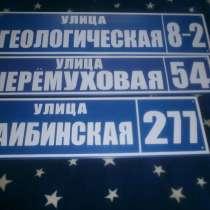 Продам Вывеску (Аншлаг) на Ваш дом. г. Киселёвск, в Киселевске
