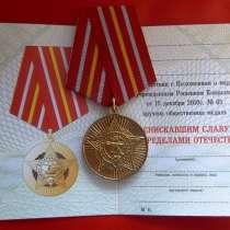 Россия медаль Снискавшим Славу за пределами Отечества докуме, в Орле