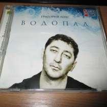 Григорий Лепс - ВОДОПАД - СД диск, в Коломне