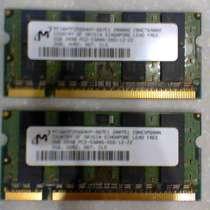 Оперативная память DDR2 2гб для ноутбука, в Москве